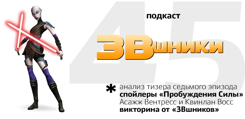 Подкаст «ЗВшники», выпуск 45