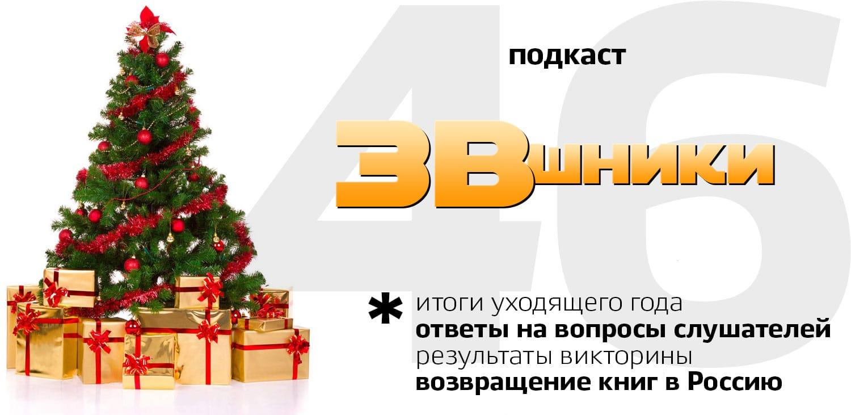 Подкаст «ЗВшники», выпуск 46