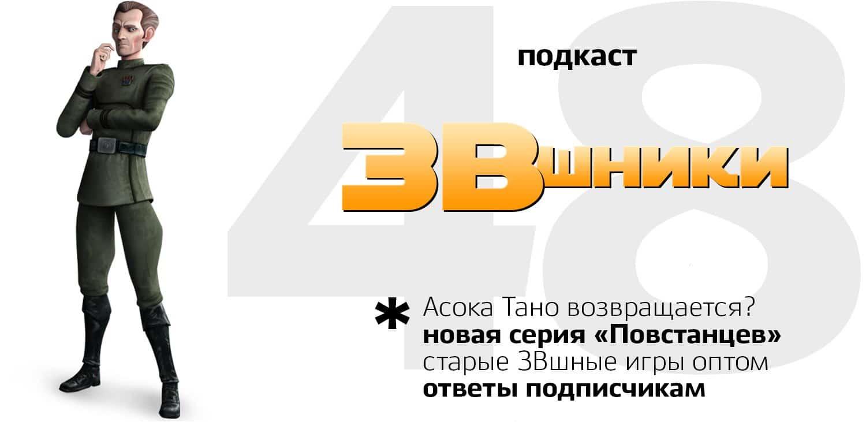 Подкаст «ЗВшники», выпуск 48