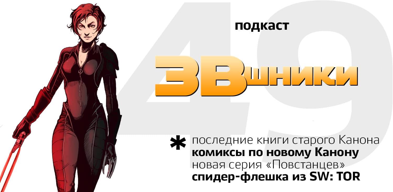 Подкаст «ЗВшники», выпуск 49