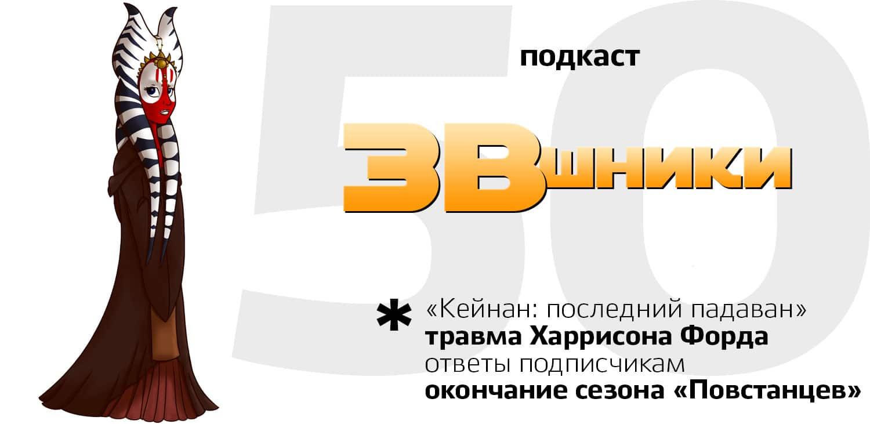 Подкаст «ЗВшники», выпуск 50