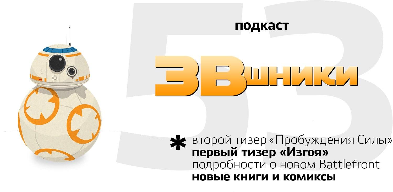 Подкаст «ЗВшники», выпуск 53