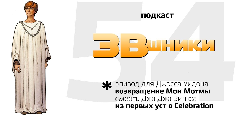 Подкаст «ЗВшники», выпуск 54