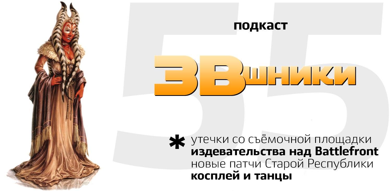 Подкаст «ЗВшники», выпуск 55