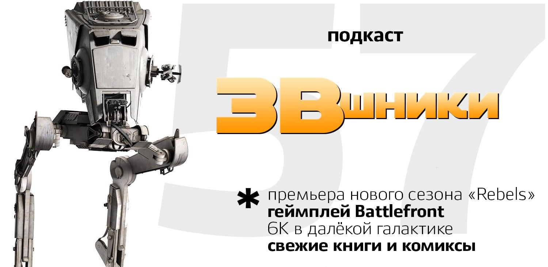 Подкаст «ЗВшники», выпуск 57