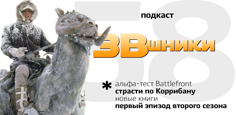 Подкаст «ЗВшники», выпуск 58