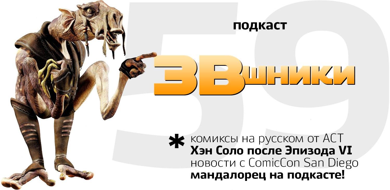 Подкаст «ЗВшники», выпуск 59