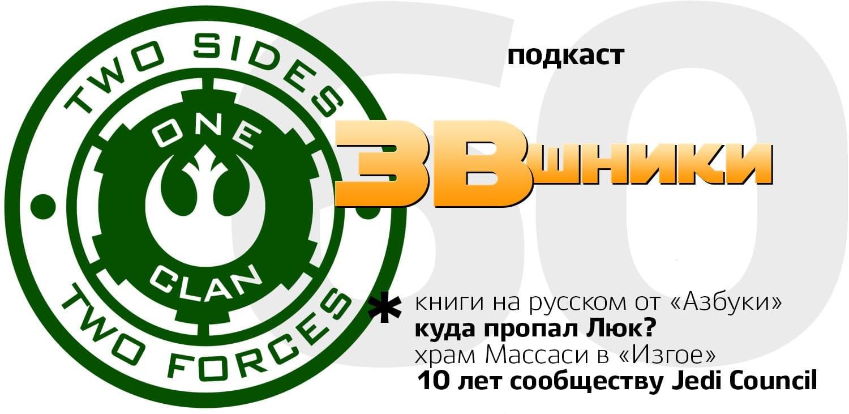 Подкаст «ЗВшники», выпуск 60