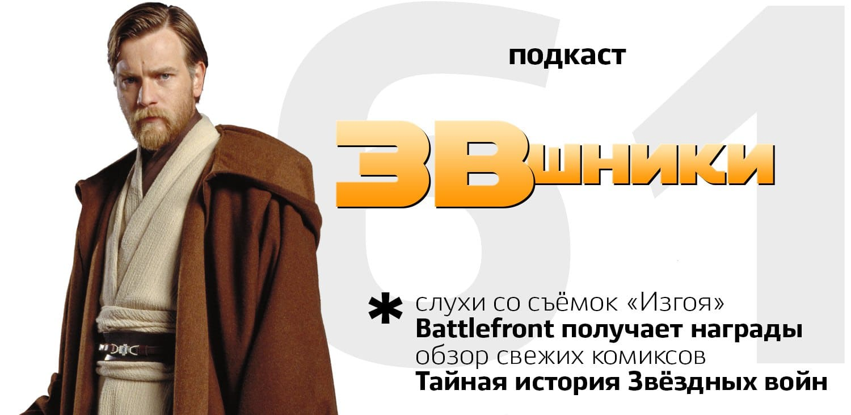 Подкаст «ЗВшники», выпуск 61