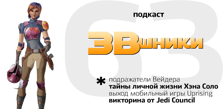 Подкаст «ЗВшники», выпуск 63