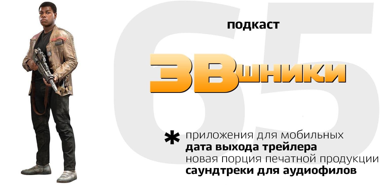 Подкаст «ЗВшники», выпуск 65