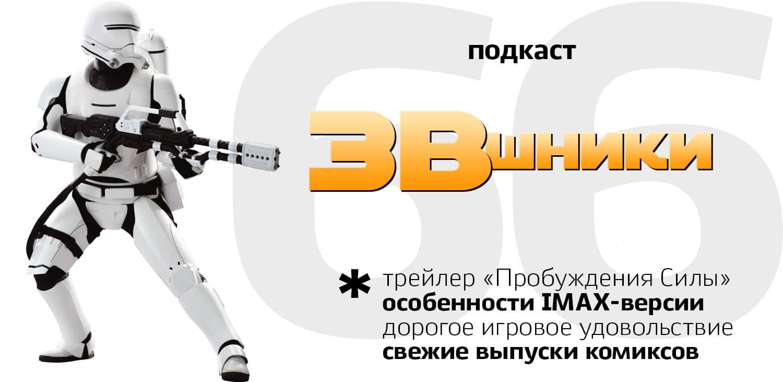 Подкаст «ЗВшники», выпуск 66