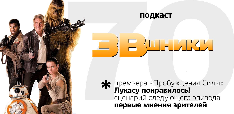 Подкаст «ЗВшники», выпуск 70