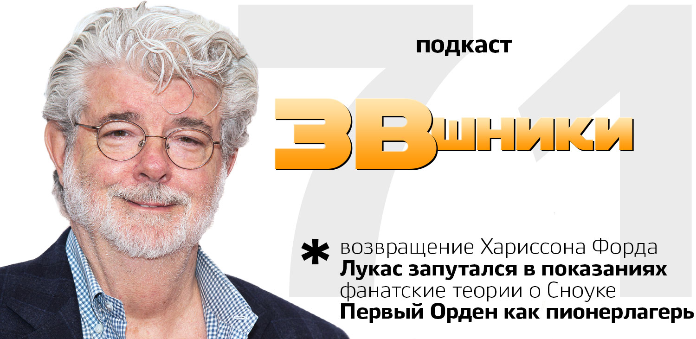 Подкаст «ЗВшники», выпуск 71