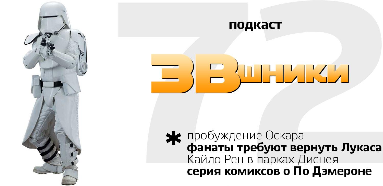 Подкаст «ЗВшники», выпуск 72