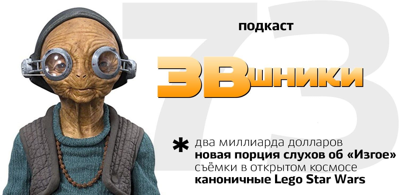 Подкаст «ЗВшники», выпуск 73