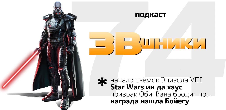Подкаст «ЗВшники», выпуск 74