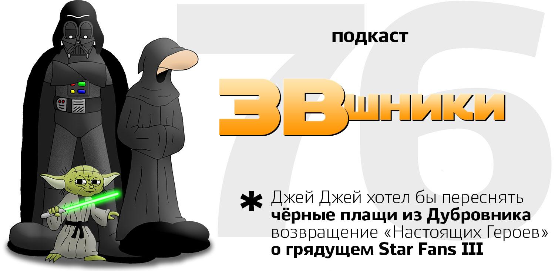 Обложка 76 выпуска подкаста ЗВшники