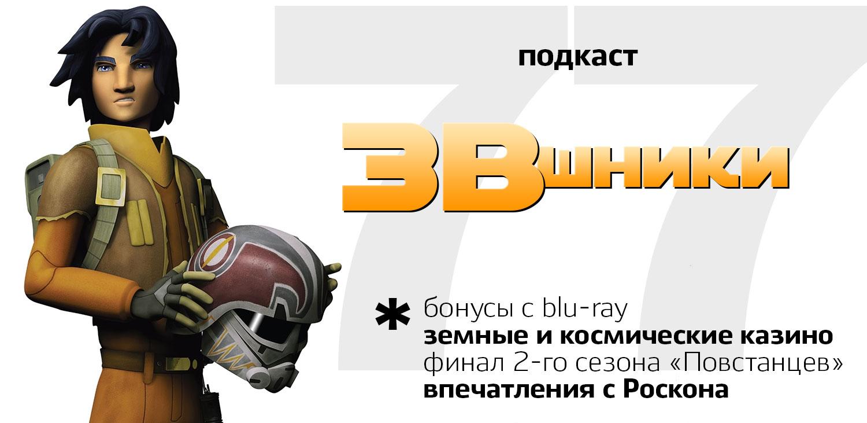 Подкаст «ЗВшники», выпуск 77