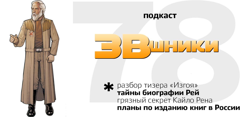 Подкаст «ЗВшники», выпуск 78