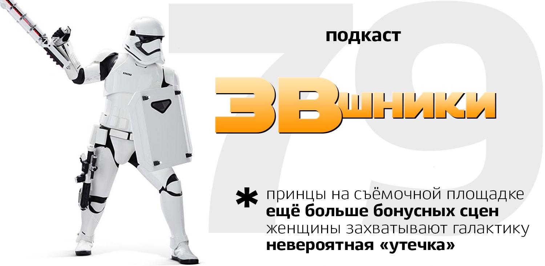 Подкаст «ЗВшники», выпуск 79