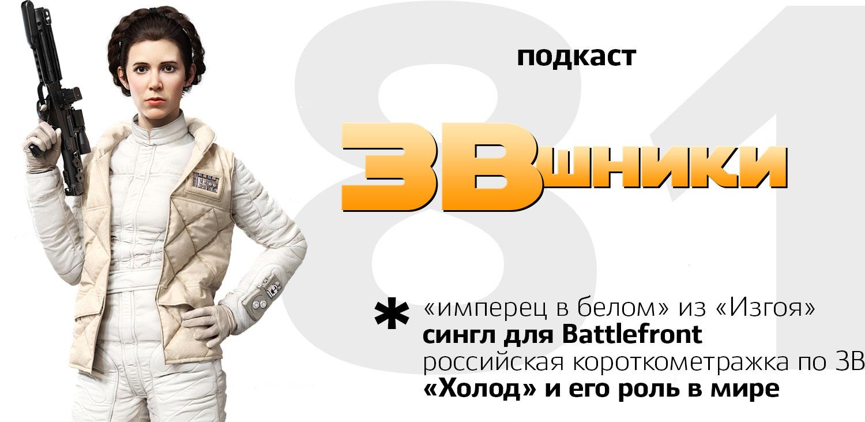 Подкаст «ЗВшники», выпуск 81