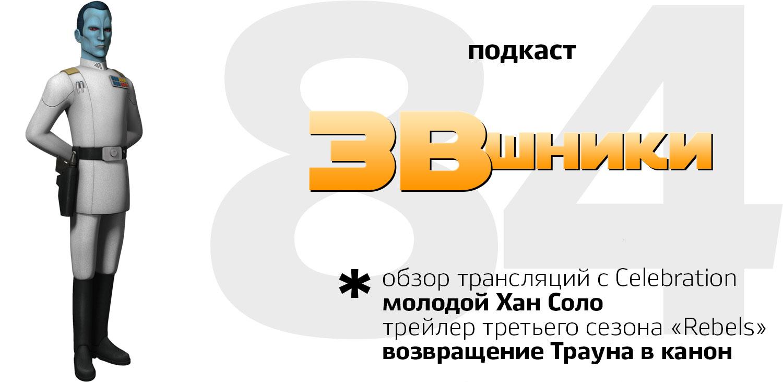 Подкаст «ЗВшники», выпуск 84