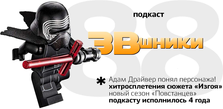 Подкаст «ЗВшники», выпуск 88