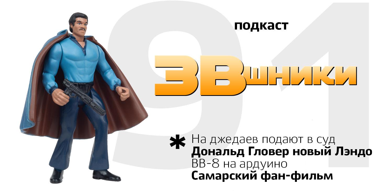 Подкаст «ЗВшники», выпуск 91
