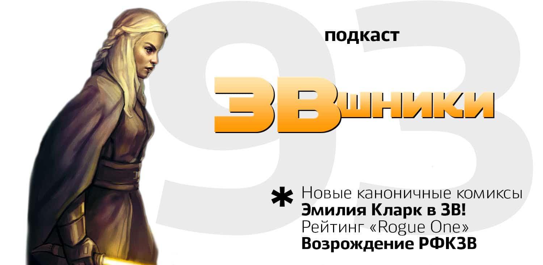 Подкаст «ЗВшники», выпуск 93
