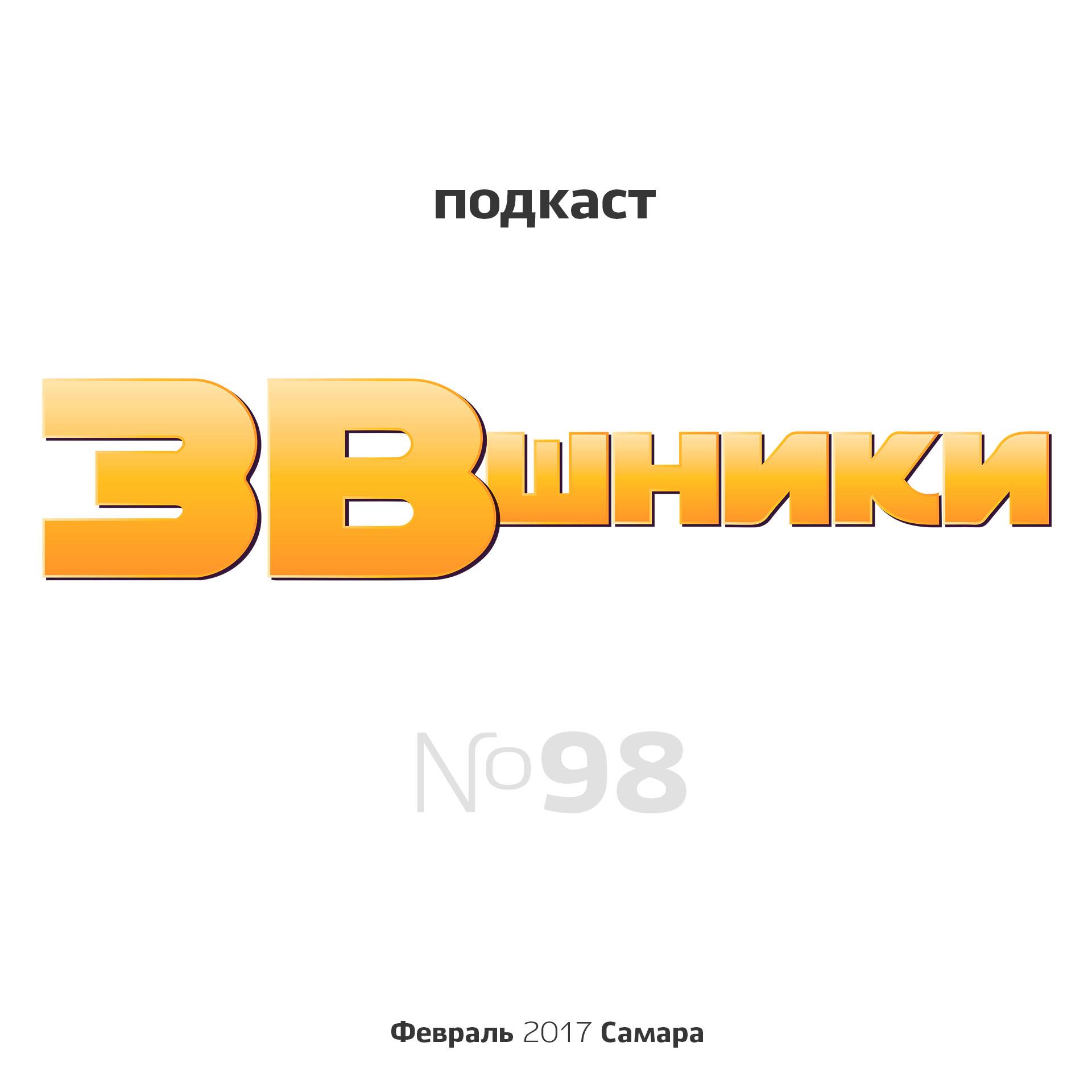 """Подкаст """"ЗВшники"""", выпуск 98"""