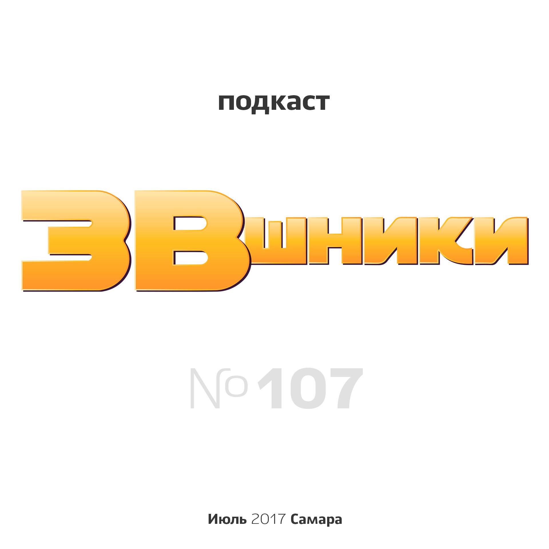 Подкаст «ЗВшники», выпуск 107