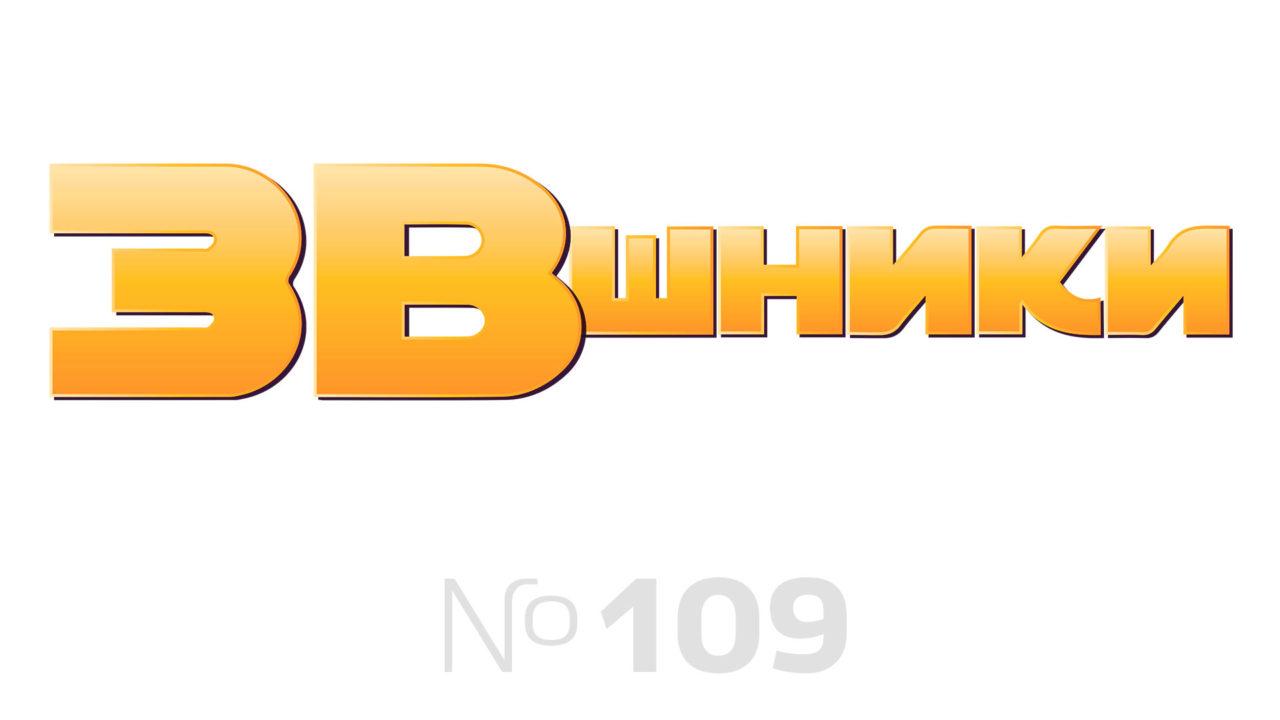 Подкаст «ЗВшники», выпуск 109