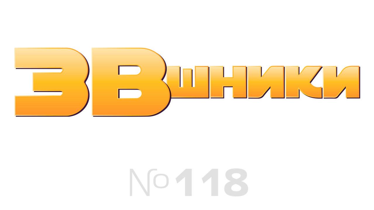 Подкаст «ЗВшники», выпуск 118