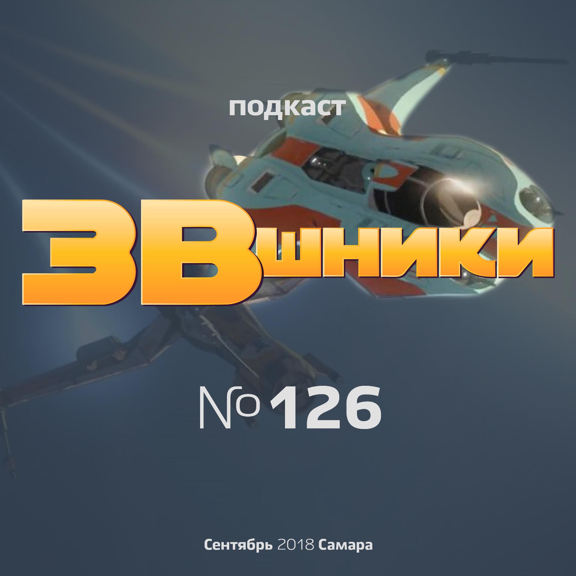 Подкаст «ЗВшники», выпуск 126