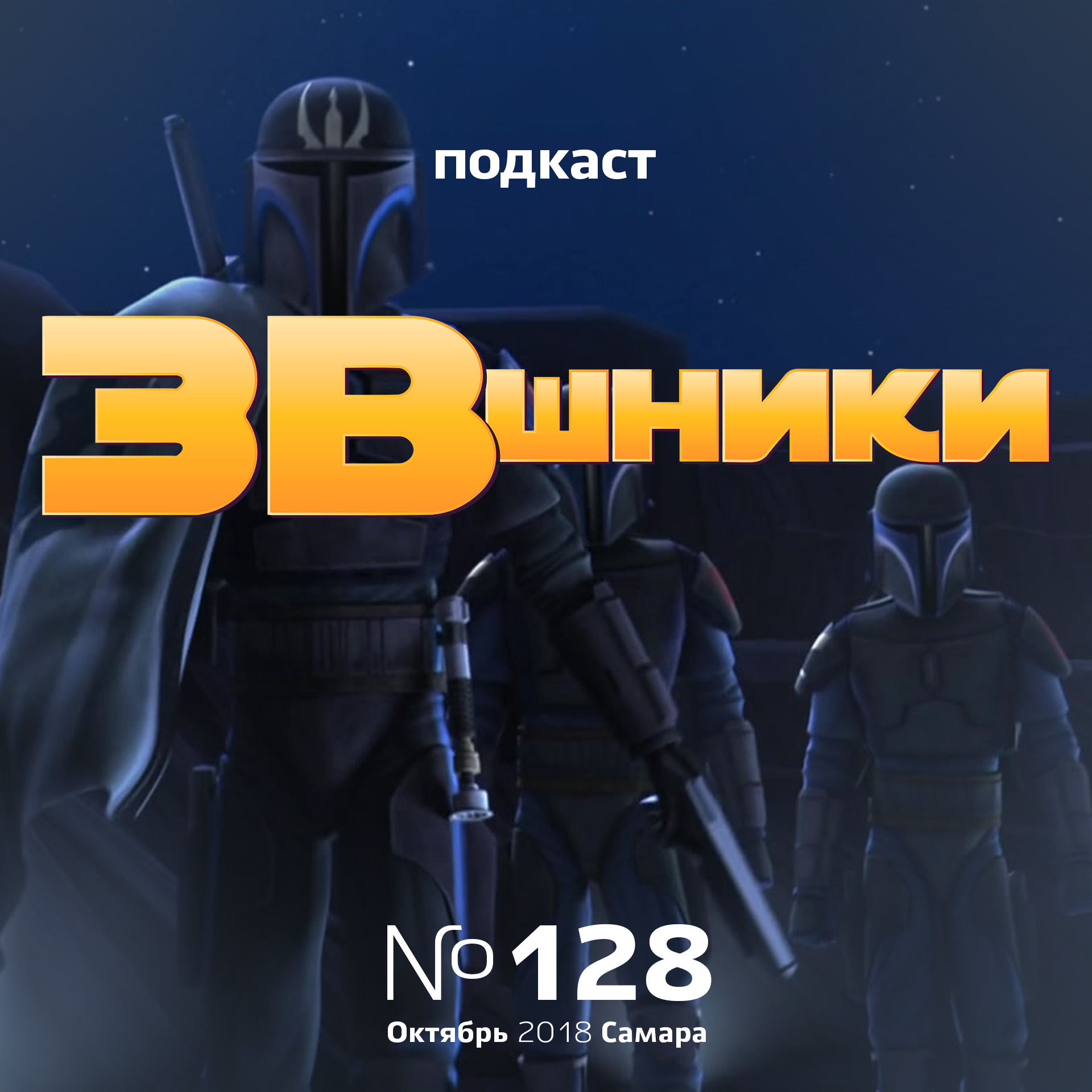 Подкаст «ЗВшники», выпуск 128