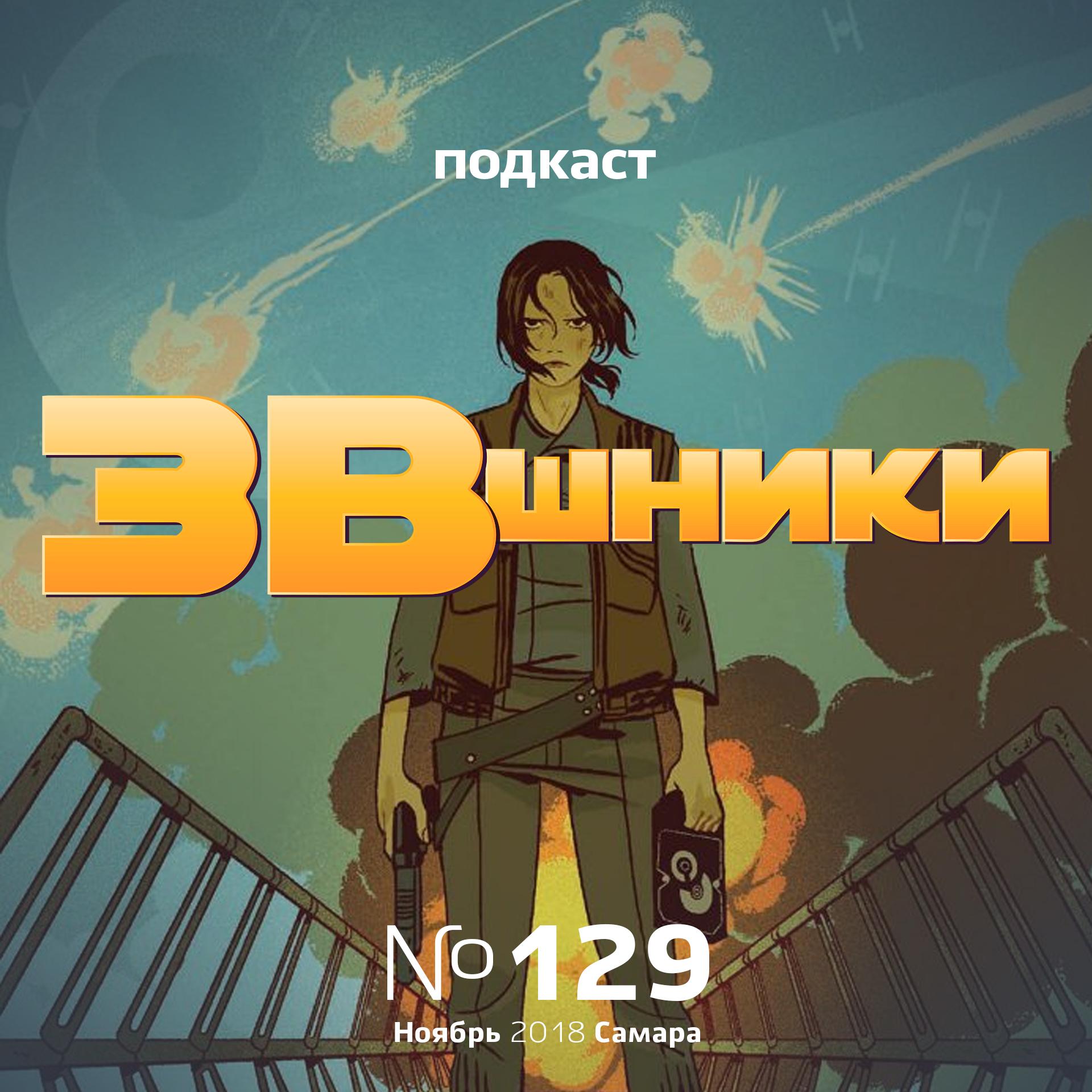 Подкаст «ЗВшники», выпуск 129
