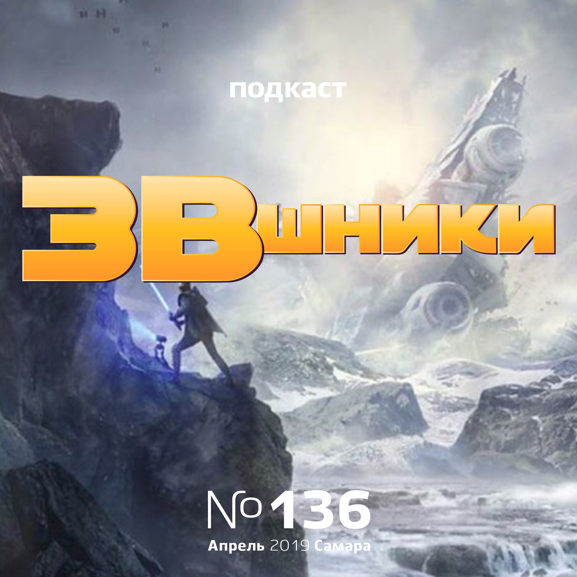 Подкаст «ЗВшники», выпуск 136