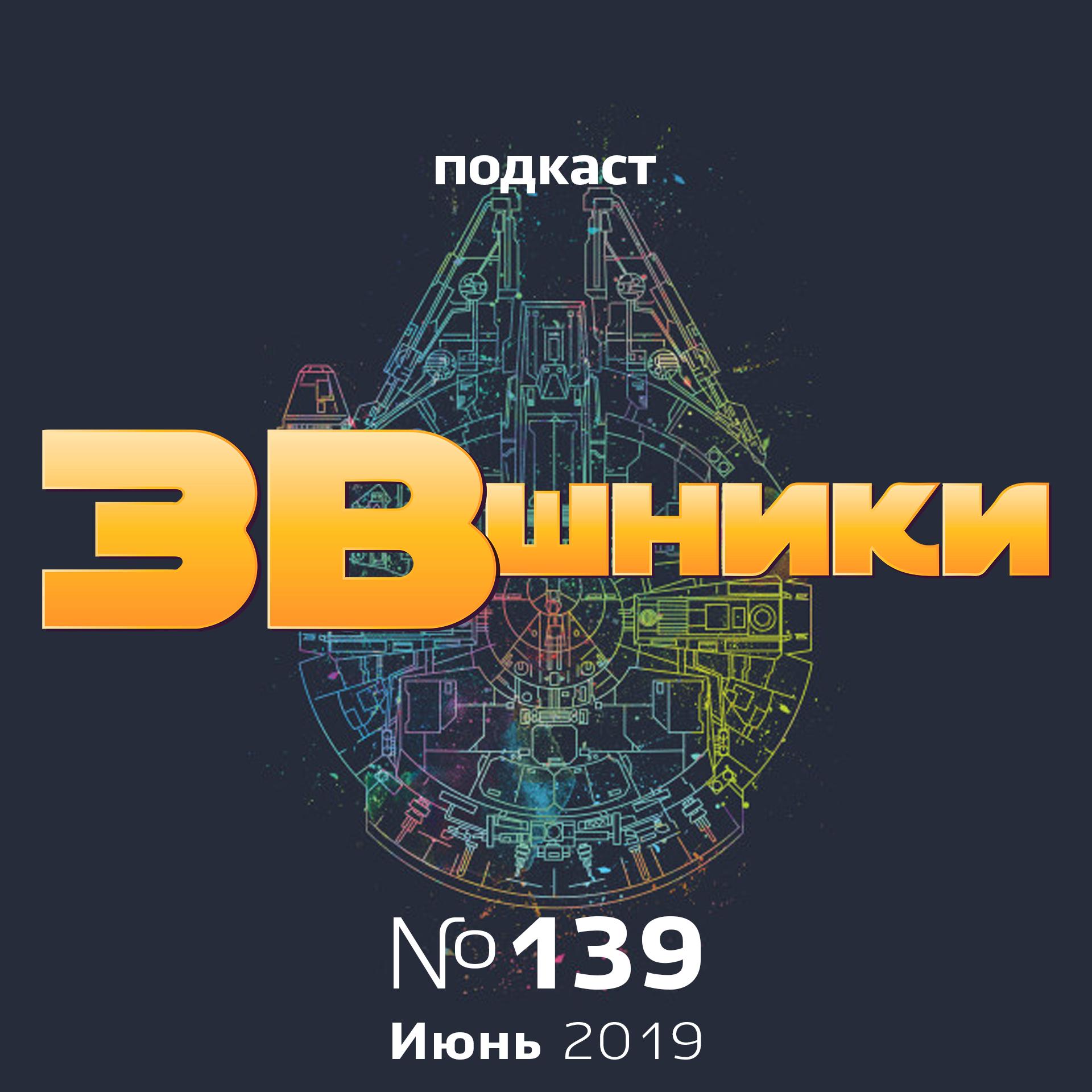 Подкаст «ЗВшники», выпуск 139