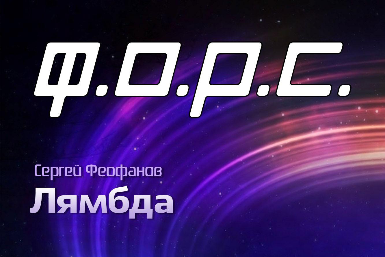 Фан-фик Ф.О.Р.С. Лямбда