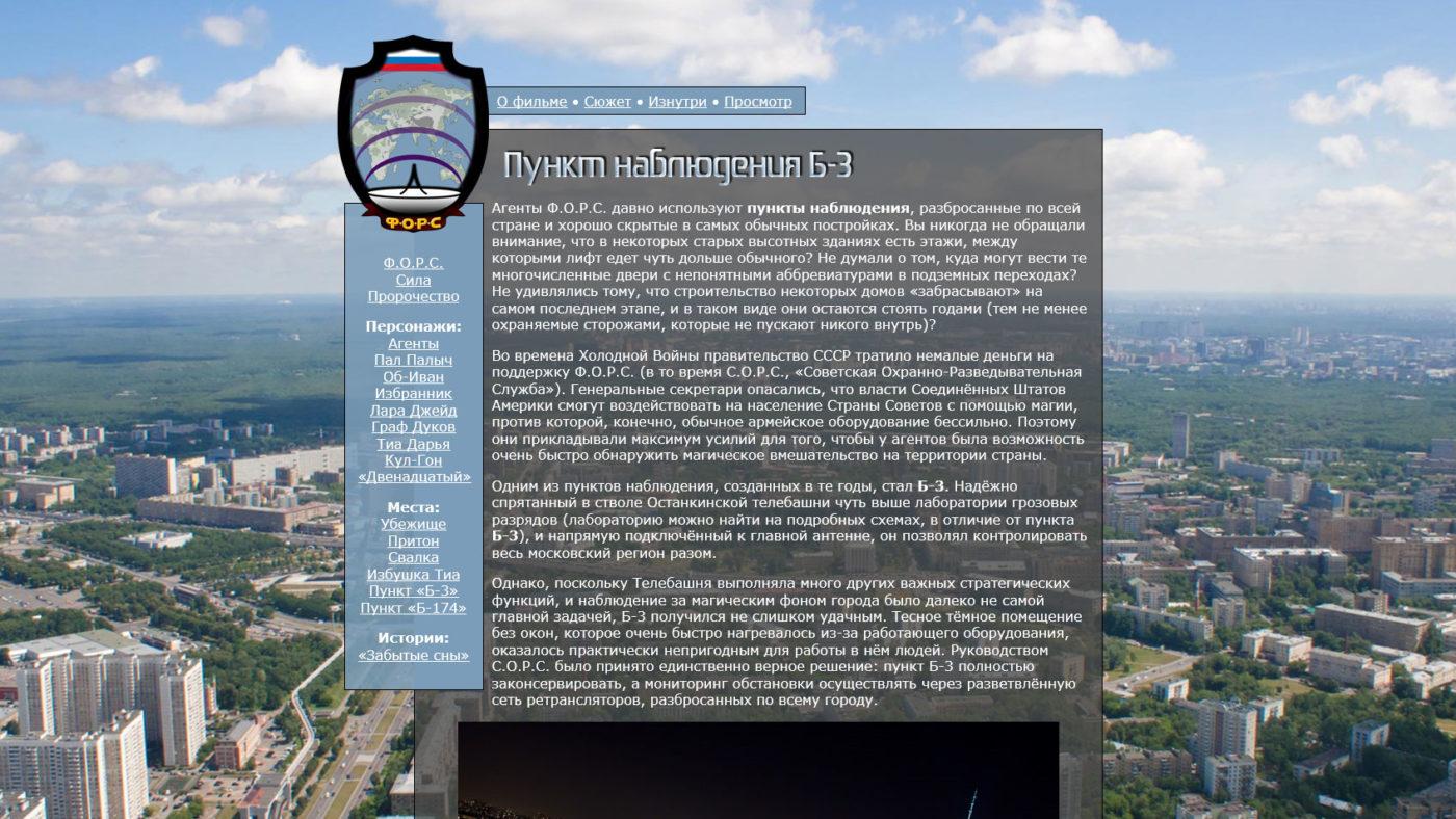 Сайт Ф.О.Р.С.