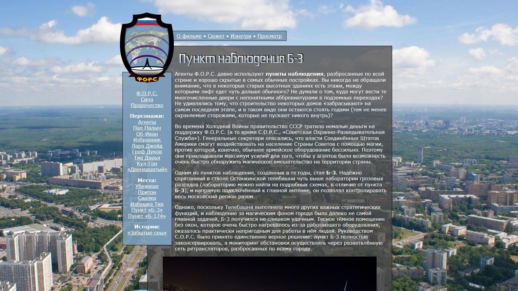 Открытие сайта Ф.О.Р.С.