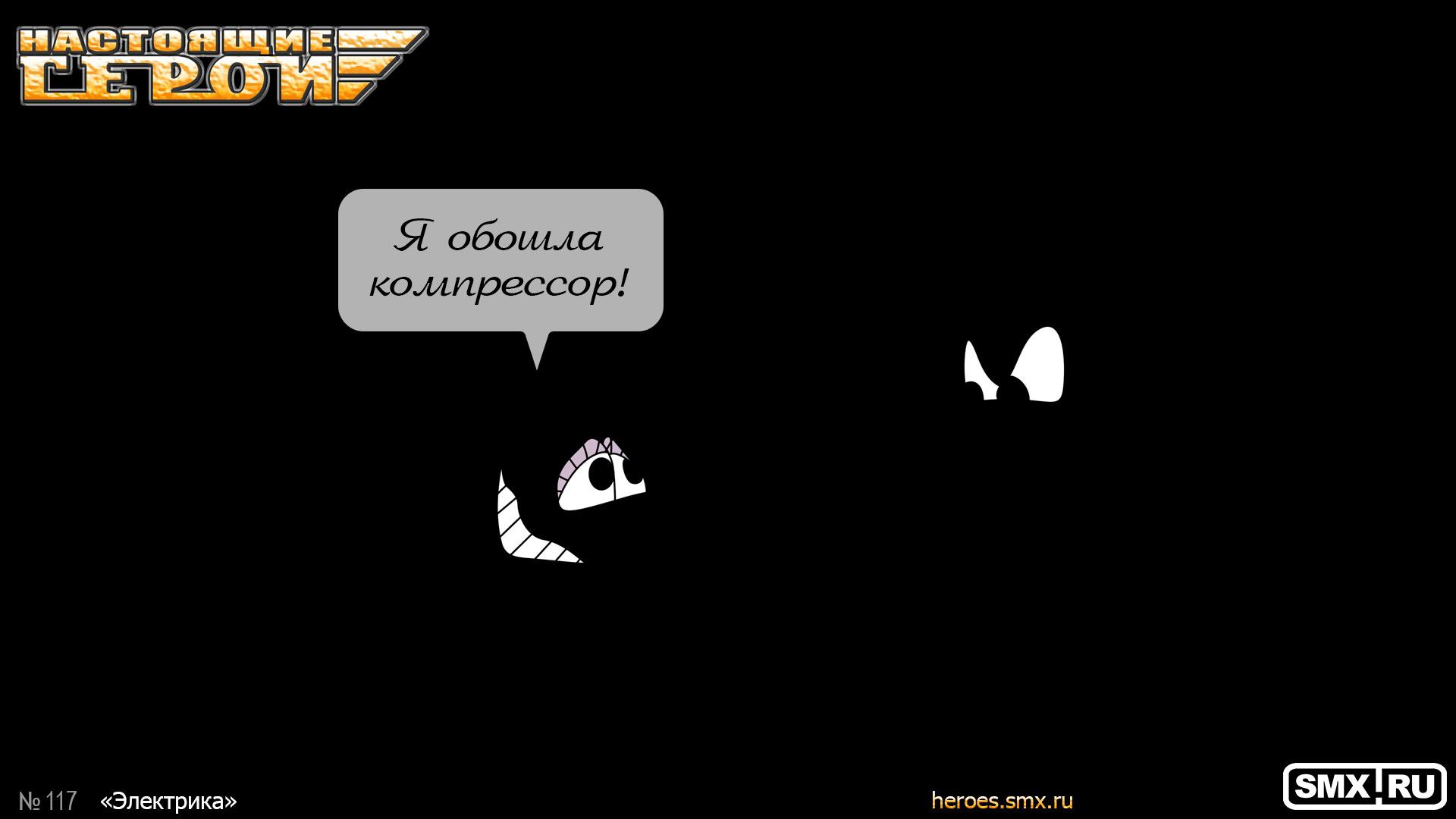 «Электрика»