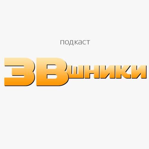 Подкаст «ЗВшники», выпуск 7