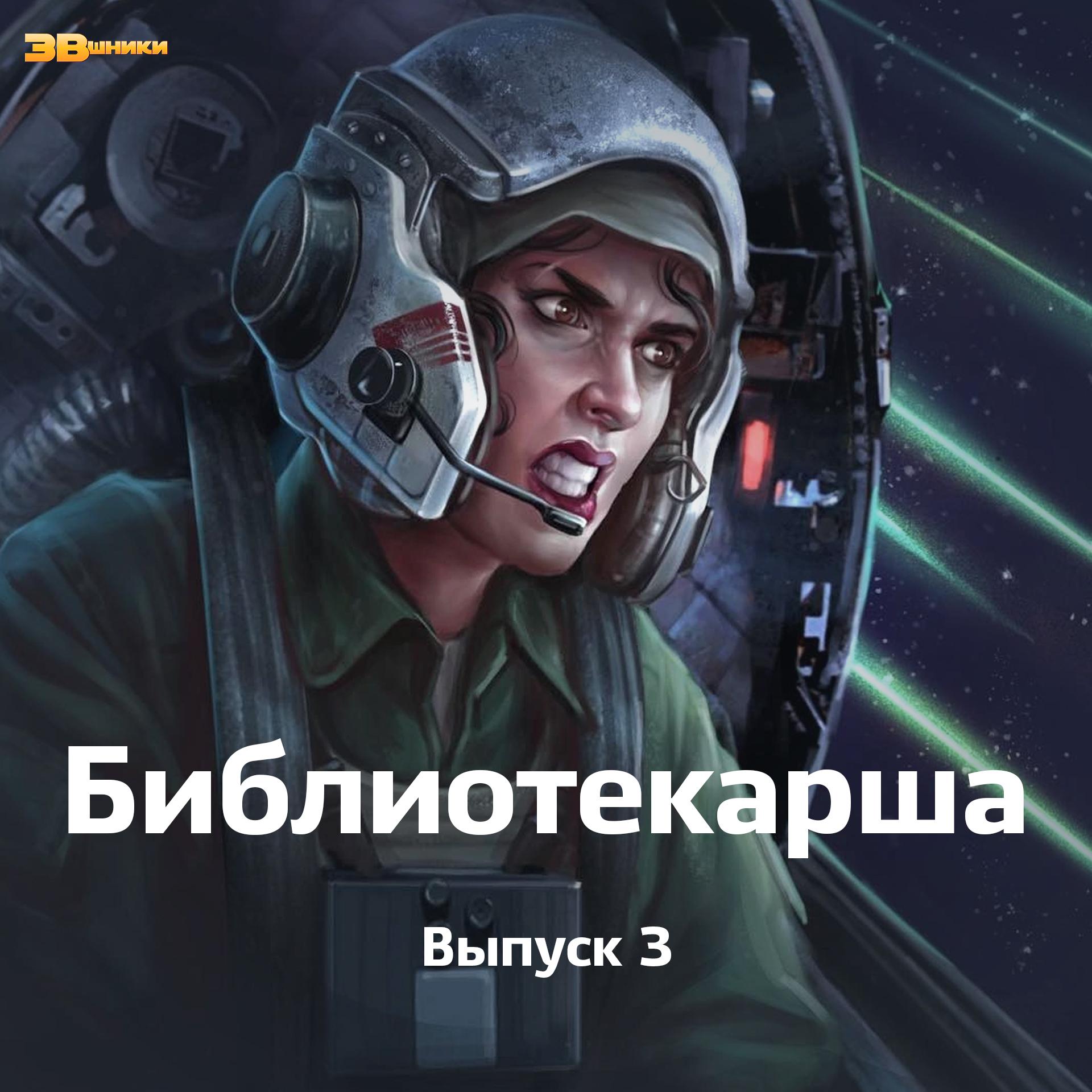 """Шоу """"Библиотекарша"""", выпуск 3 – """"Раздробленная Империя"""""""