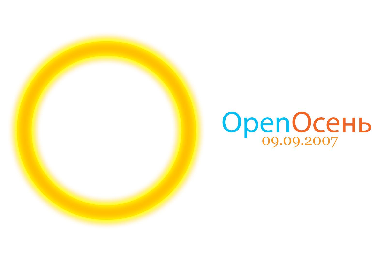 Open Осень