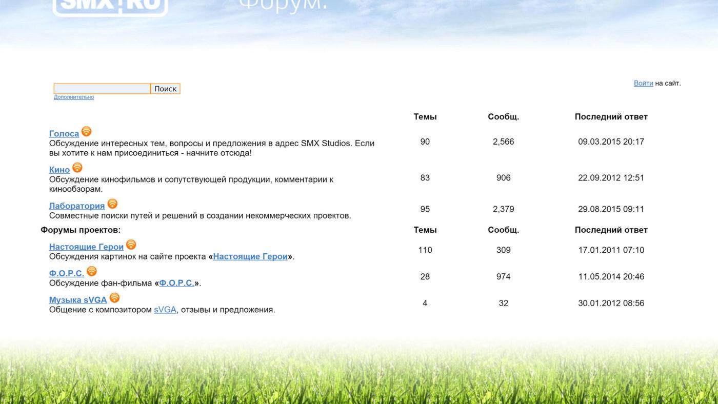 Форум SMX.ru