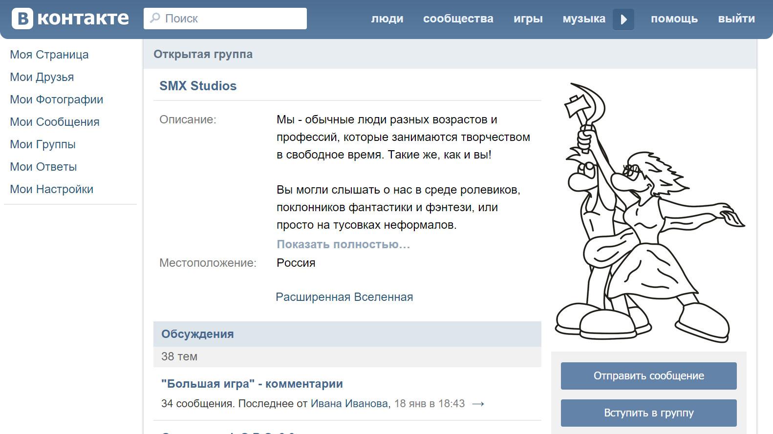 Группа SMX Вконтакте